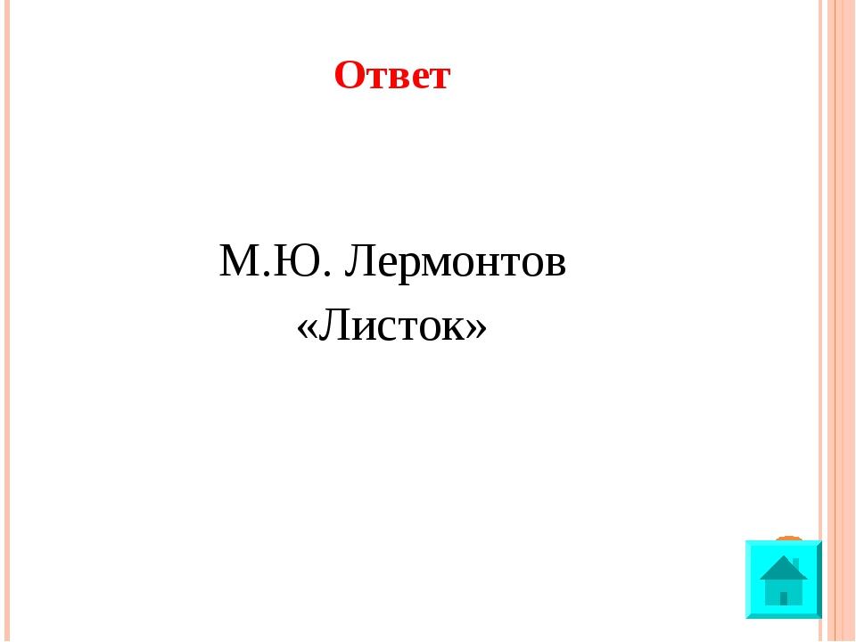 Ответ М.Ю. Лермонтов «Листок»