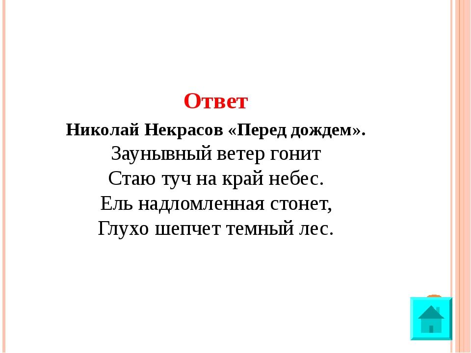 Ответ Николай Некрасов «Перед дождем». Заунывный ветер гонит Стаю туч на край...
