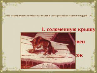 «По сугробу волчиха взобралась на хлев и стала разгребать лапами и мордой …»