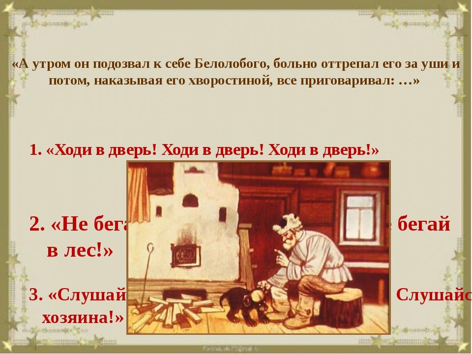«А утром он подозвал к себе Белолобого, больно оттрепал его за уши и потом, н...