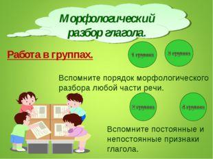 Морфологический разбор глагола. Работа в группах. Вспомните порядок морфологи