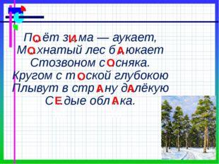 П ..ёт з ..ма — аукает, М ..хнатый лес б ..юкает Стозвоном с ..сняка. Кругом