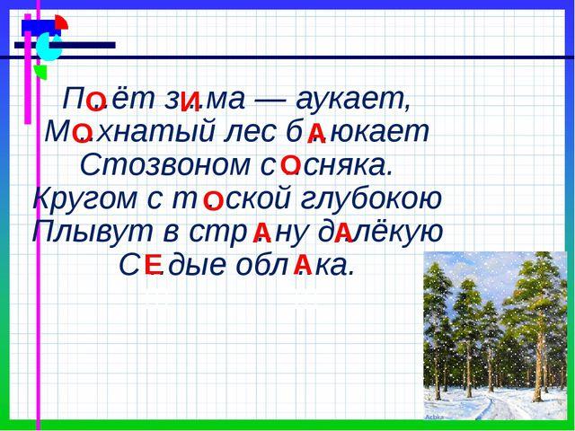 П ..ёт з ..ма — аукает, М ..хнатый лес б ..юкает Стозвоном с ..сняка. Кругом...
