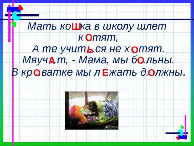 Мать ко ..ка в школу шлет к ..тят, А те учит ..ся не х ..тят. Мяуч ..т, - Мам...