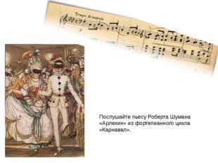 Послушайте пьесу Роберта Шумана «Арлекин» из фортепианного цикла «Карнавал».