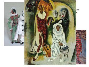 Послушайте пьесу Роберта Шумана «Пьеро» из фортепианного цикла «Карнавал»