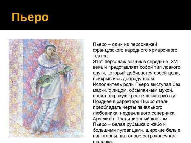 Пьеро Пьеро – один из персонажей французского народного ярмарочного театра. Э...
