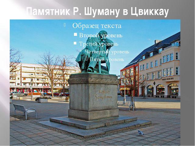 Памятник Р. Шуману в Цвиккау