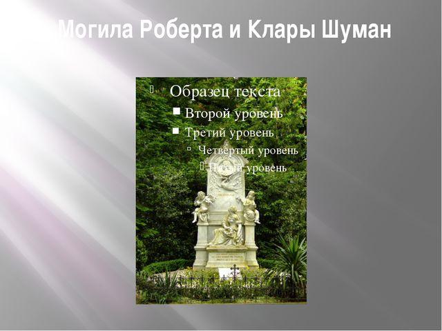 Могила Роберта и Клары Шуман