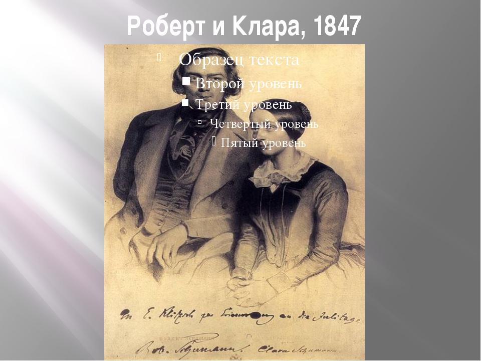 Роберт и Клара, 1847
