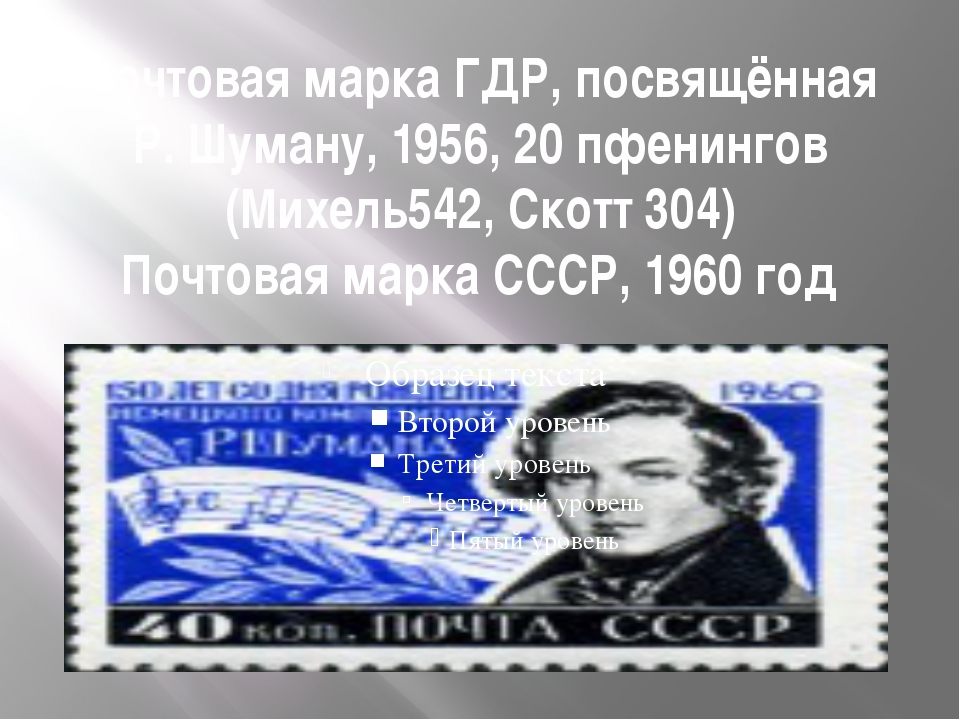 Почтовая марка ГДР, посвящённая Р. Шуману, 1956, 20 пфенингов (Михель542, Ско...