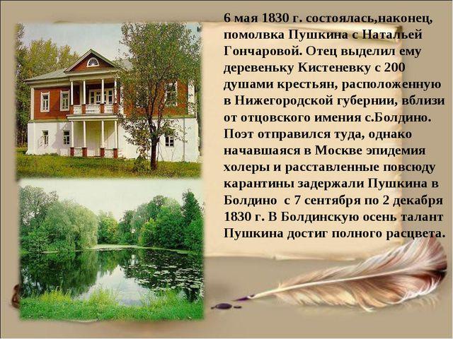 6 мая 1830 г. состоялась,наконец, помолвка Пушкина с Натальей Гончаровой. Оте...