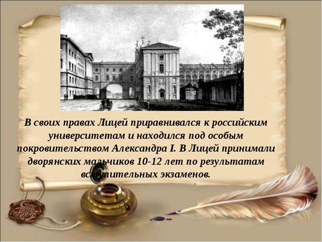 В своих правах Лицей приравнивался к российским университетам и находился под...
