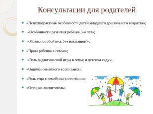 Консультации для родителей «Психовозрастные особенности детей младшего дошкол