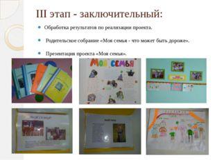 III этап - заключительный: Обработка результатов по реализации проекта. Родит