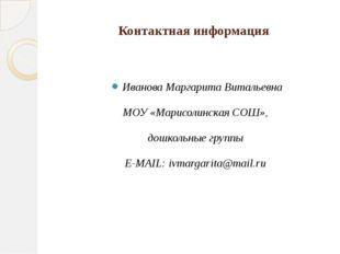 Контактная информация Иванова Маргарита Витальевна МОУ «Марисолинская СОШ», д