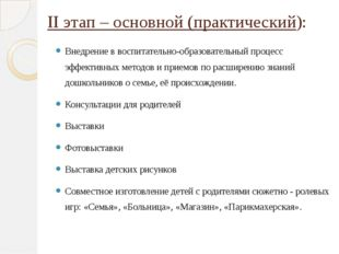 II этап – основной (практический): Внедрение в воспитательно-образовательный