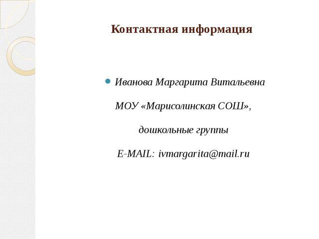 Контактная информация Иванова Маргарита Витальевна МОУ «Марисолинская СОШ», д...