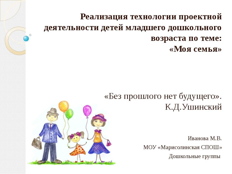 Реализация технологии проектной деятельности детей младшего дошкольного возра...