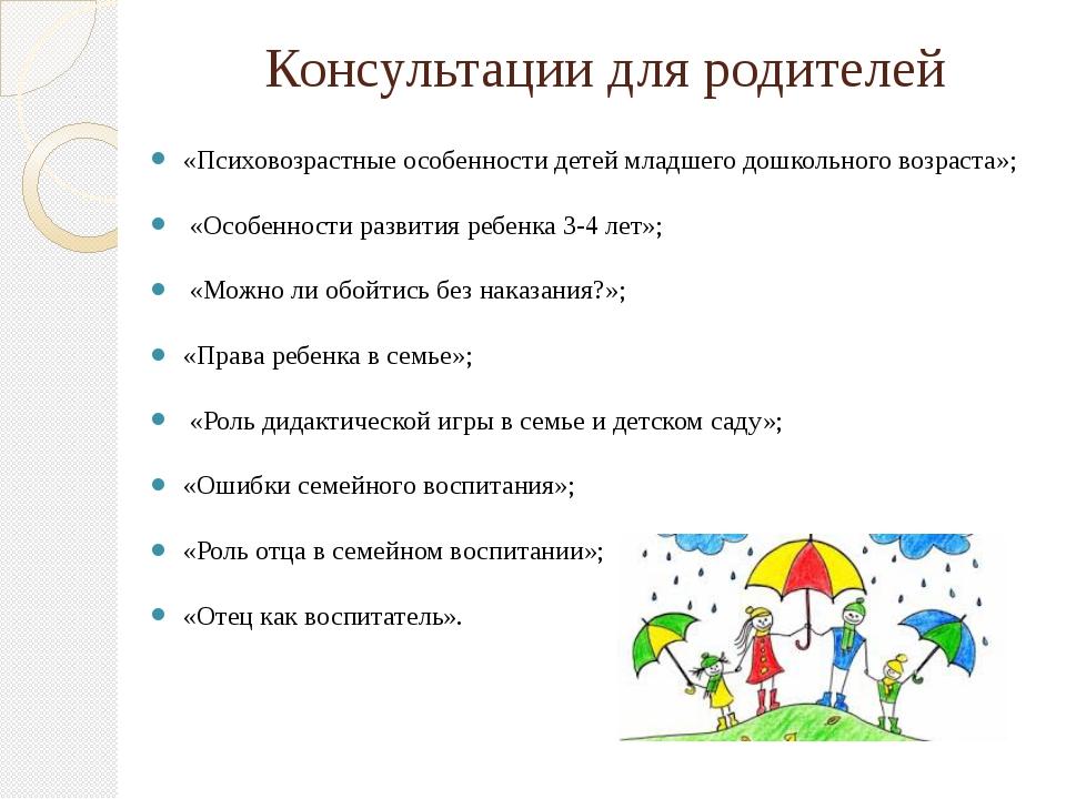 Консультации для родителей «Психовозрастные особенности детей младшего дошкол...