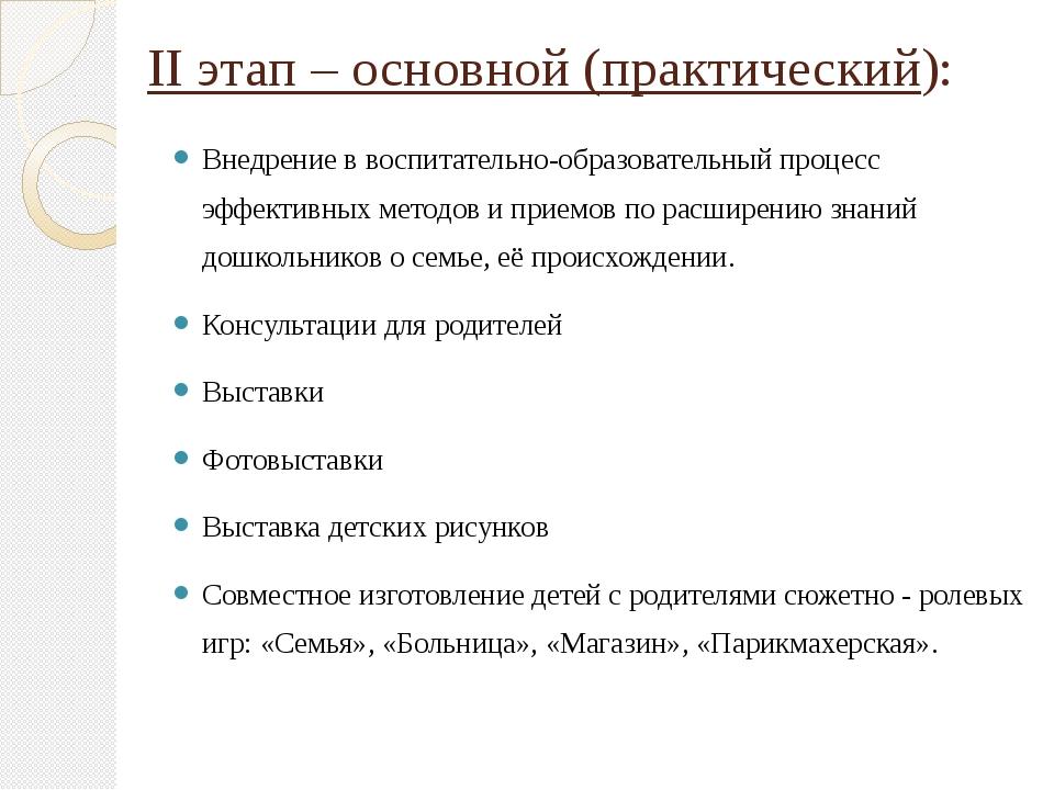 II этап – основной (практический): Внедрение в воспитательно-образовательный...