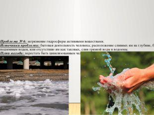 Проблема № 6: загрязнение гидросферы активными веществами. Источники проблемы