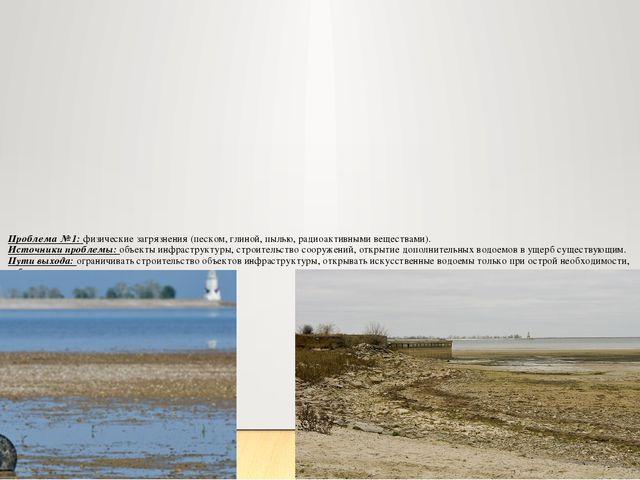 Проблема № 1: физические загрязнения (песком, глиной, пылью, радиоактивными в...