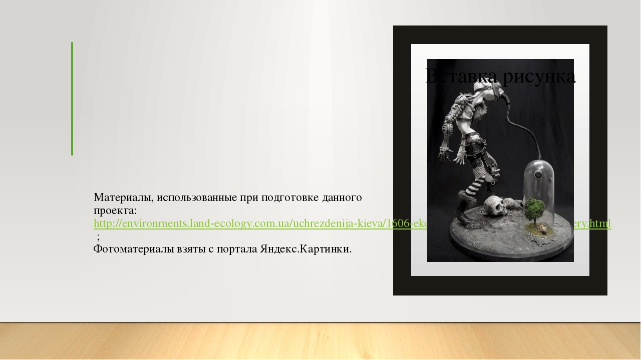 Материалы, использованные при подготовке данного проекта: http://environments...