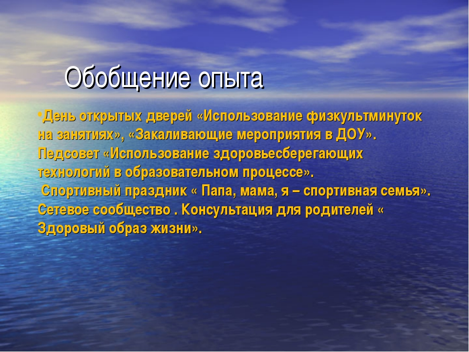 День открытых дверей «Использование физкультминуток на занятиях», «Закаливающ...