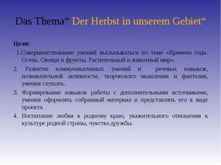 """Das Thema"""" Der Herbst in unserem Gebiet"""" Цели: 1.Совершенствование умений выс"""