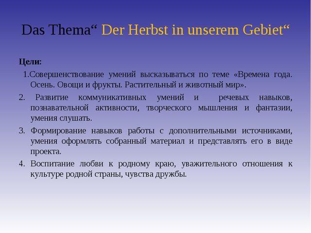 """Das Thema"""" Der Herbst in unserem Gebiet"""" Цели: 1.Совершенствование умений выс..."""