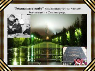 """""""Родина мать-зовёт"""" символизирует то, что меч был поднят в Сталинграде."""
