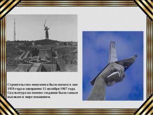 Строительство монумента было начато в мае 1959 года и завершено 15 октября 19