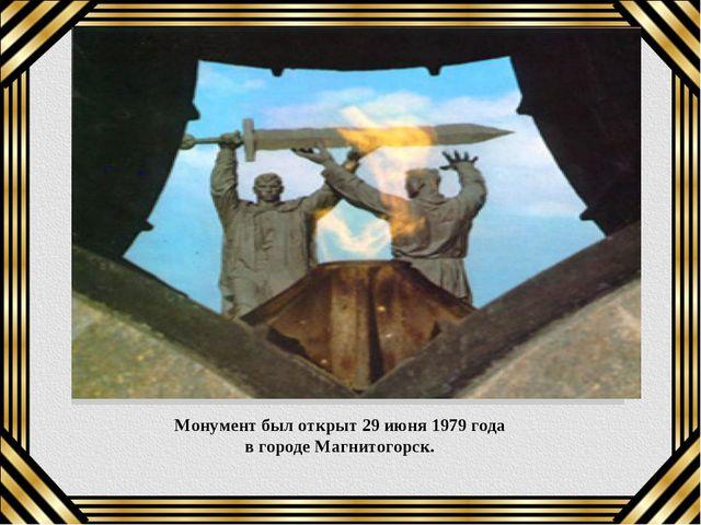 Монумент был открыт 29 июня 1979 года в городе Магнитогорск.