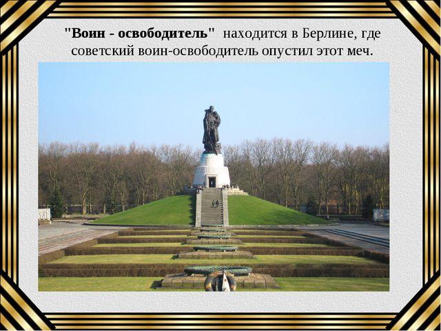 """""""Воин - освободитель"""" находится в Берлине, где советский воин-освободитель оп..."""