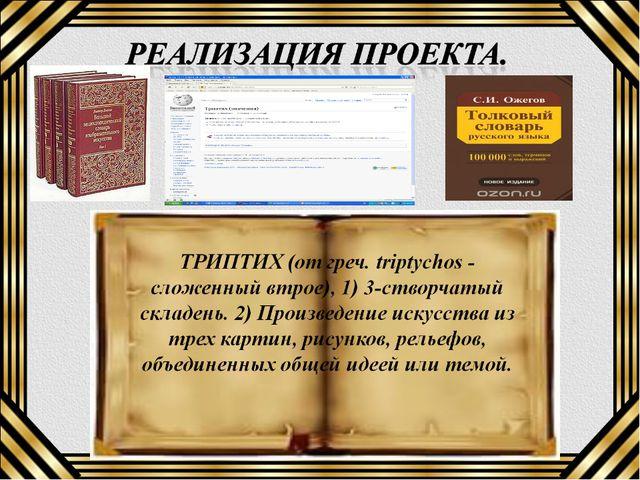 ТРИПТИХ (от греч. triptychos - сложенный втрое), 1) 3-створчатый складень. 2)...