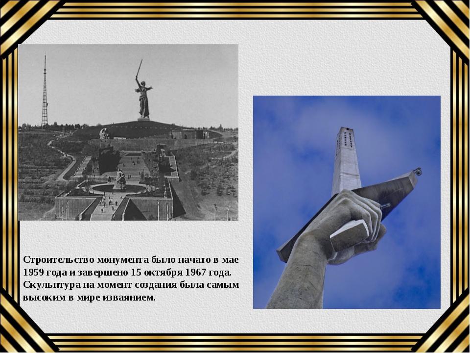 Строительство монумента было начато в мае 1959 года и завершено 15 октября 19...
