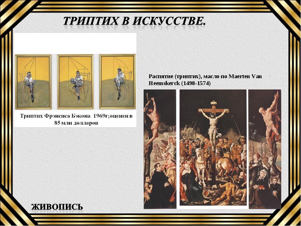 Распятие (триптих), масло по Maerten Van Heemskerck (1498-1574)