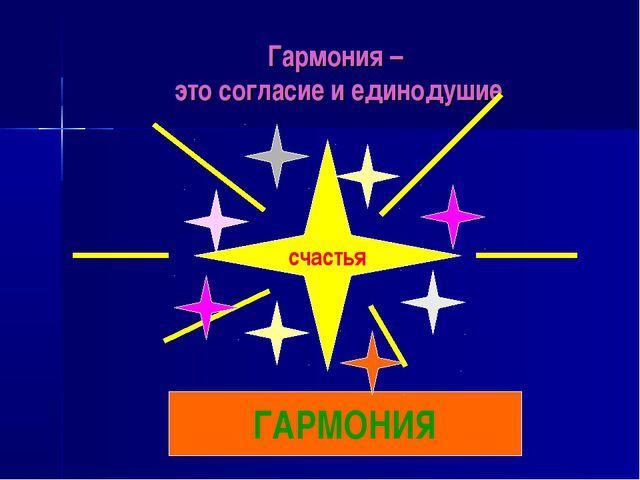 Гармония – это согласие и единодушие ГАРМОНИЯ счастья