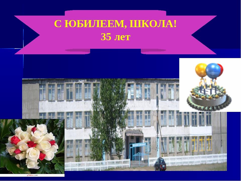 С ЮБИЛЕЕМ, ШКОЛА! 35 лет