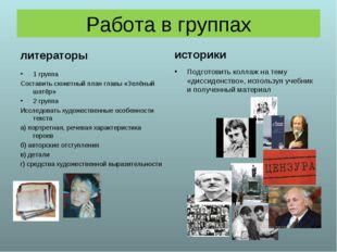 Работа в группах литераторы 1 группа Составить сюжетный план главы «Зелёный ш