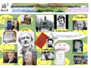 фотоколлаж «диссиденство»-защита проекта И.Бродский А.Солженицын Л.Улицкая А.