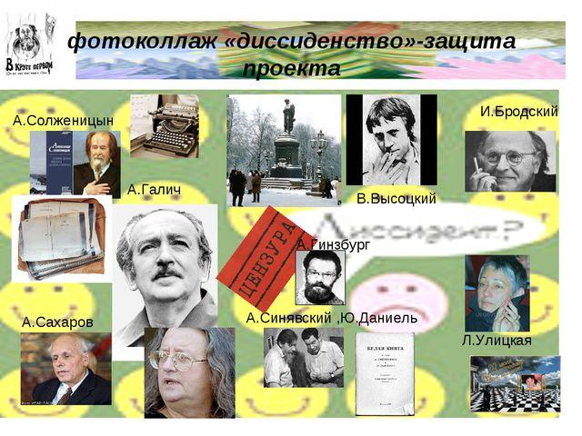 фотоколлаж «диссиденство»-защита проекта И.Бродский А.Солженицын Л.Улицкая А....