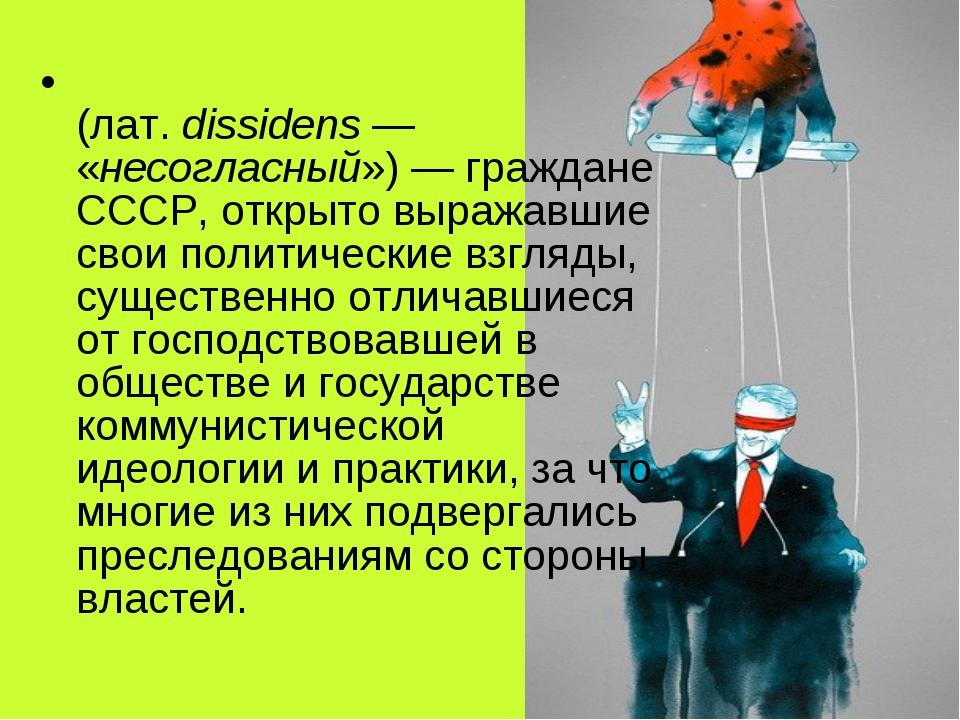 Диссиде́нты в СССР (лат.dissidens— «несогласный»)— граждане СССР, открыто...