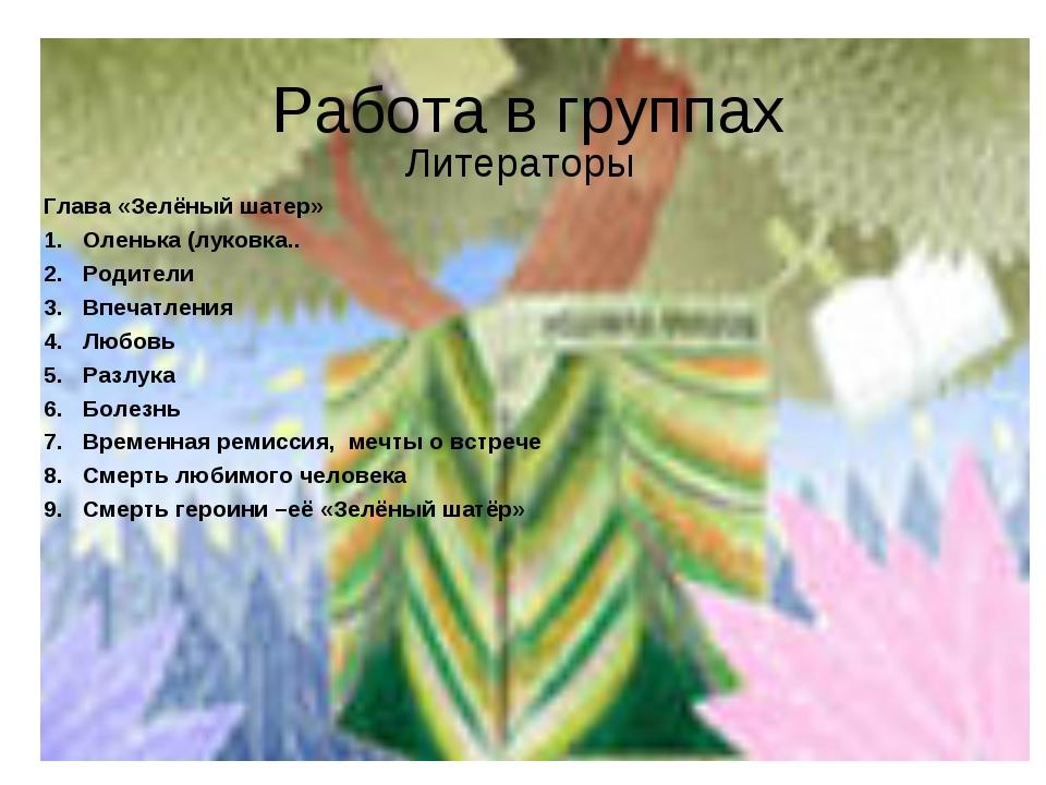 Работа в группах Литераторы Глава «Зелёный шатер» Оленька (луковка.. Родители...