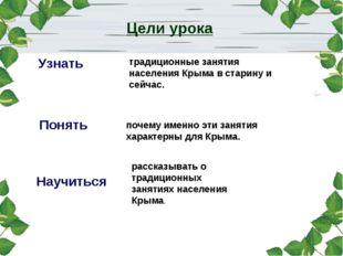 Цели урока Узнать Понять Научиться традиционные занятия населения Крыма в ста