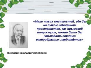 «Мало таких местностей, где бы на таком небольшом пространстве, как Крымский
