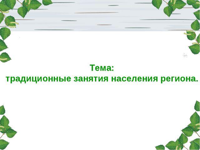 Тема: традиционные занятия населения региона.