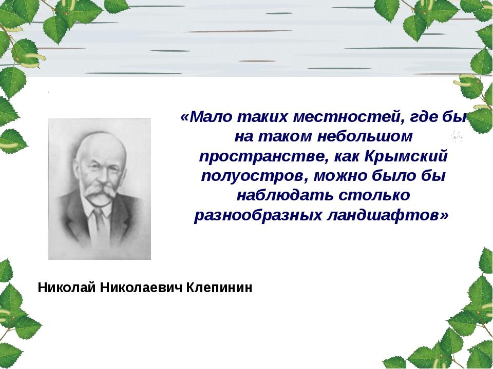 «Мало таких местностей, где бы на таком небольшом пространстве, как Крымский...