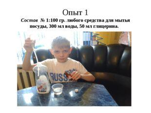 Опыт 1 Состав № 1:100 гр. любого средства для мытья посуды, 300 мл воды, 50 м